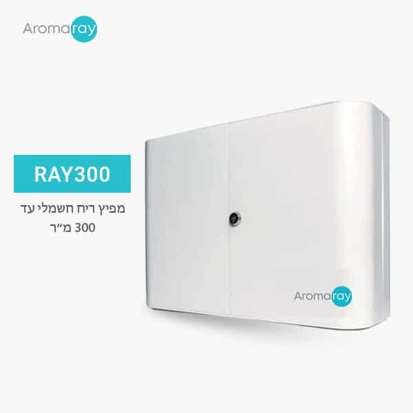 "TR750 – מפיץ ריח חשמלי עד 300 מ""ר"